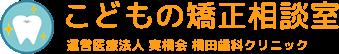 東京都荒川区で小児矯正治療を行うなら、相田歯科クリニックへ